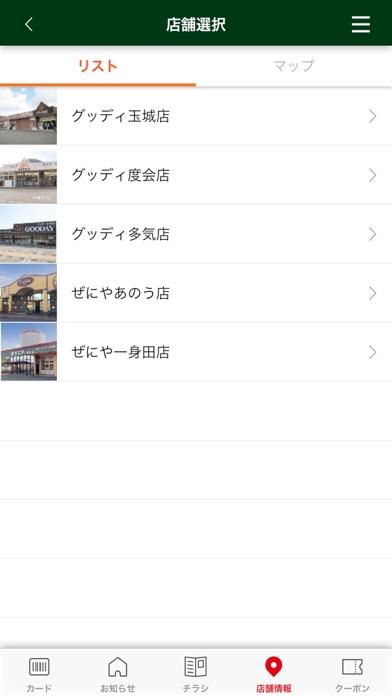 グッディ・ぜにや GZポイントカードアプリ紹介画像4