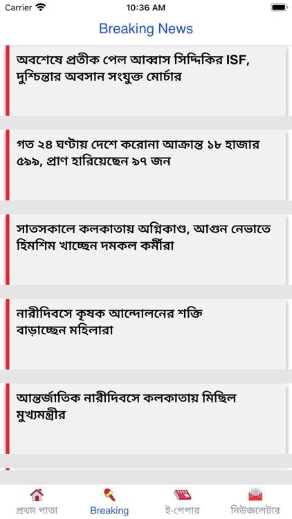 Sangbad Pratidin App