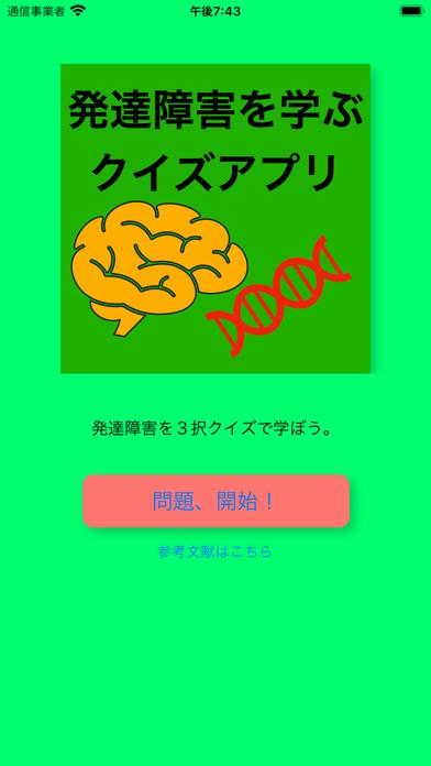 発達障害QUIZ screenshot 1