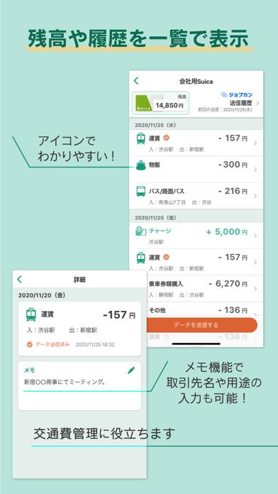 ジョブカン経費精算IC読取りアプリのスクリーンショット4