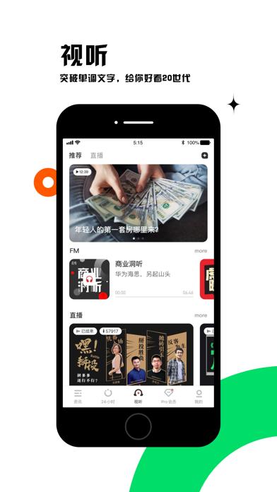 虎嗅-科技头条财经新闻热点资讯 screenshot two