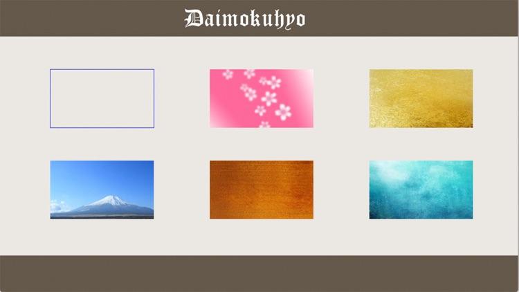 Daimokuhyo4 screenshot-7