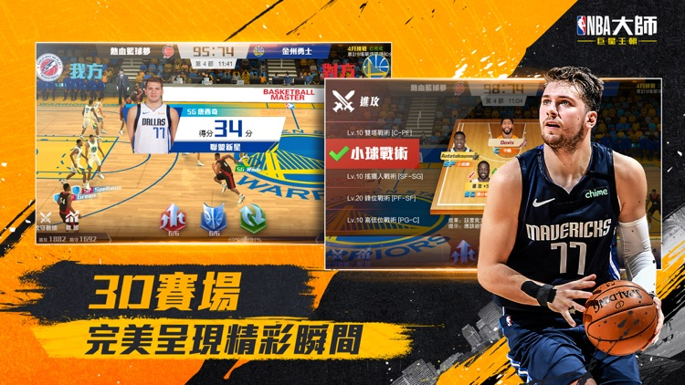 NBA大師 Mobile-巨星王朝 screenshot-4