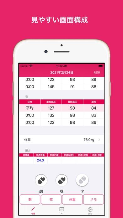 シンプルな血圧管理アプリのスクリーンショット2