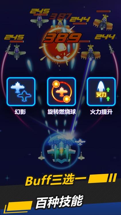 银翼战机 screenshot-2