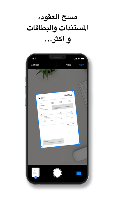 Scanner App - Cam to PDFلقطة شاشة1