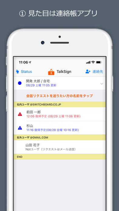 TalkSignのスクリーンショット1