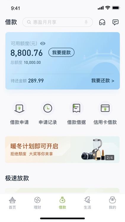 苏州银行 screenshot-2