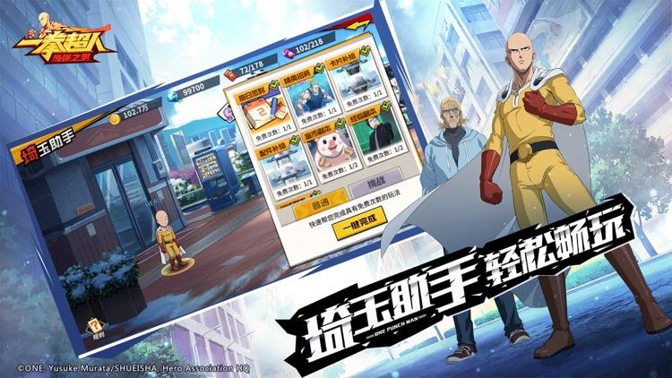 一拳超人:最强之男—正版授权回合制手游 screenshot-4