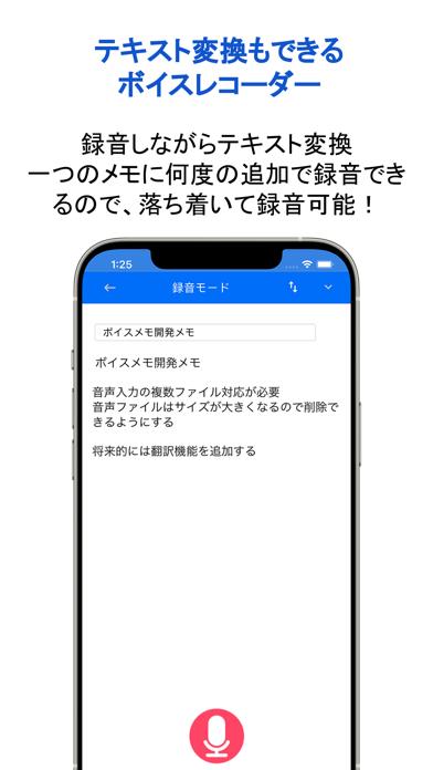 VoiMemo紹介画像2