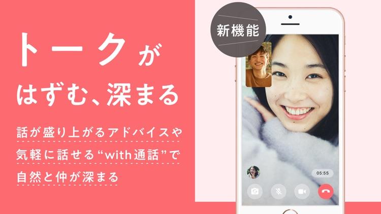 出会い with(ウィズ) 婚活・マッチングアプリ screenshot-3
