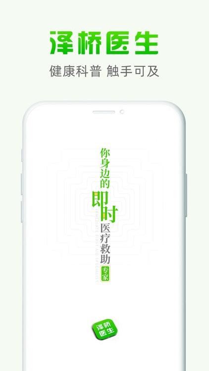 泽桥医生 screenshot-0