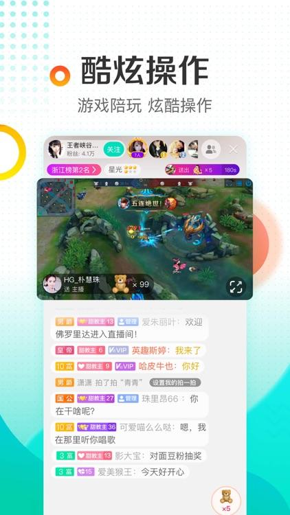 酷狗直播-同城直播交友平台 screenshot-3