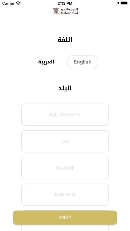 Arabian Oud عطور العربية للعود screenshot-0