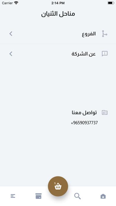 Al-thnayan Honey screenshot 3