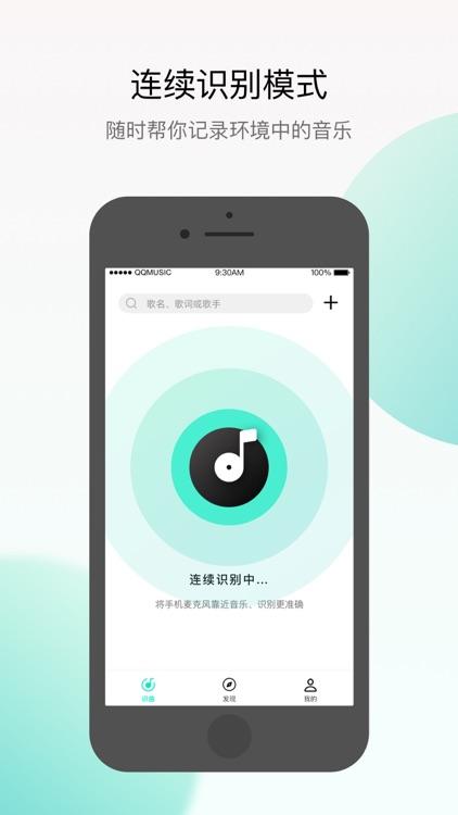 Q音探歌 screenshot-0