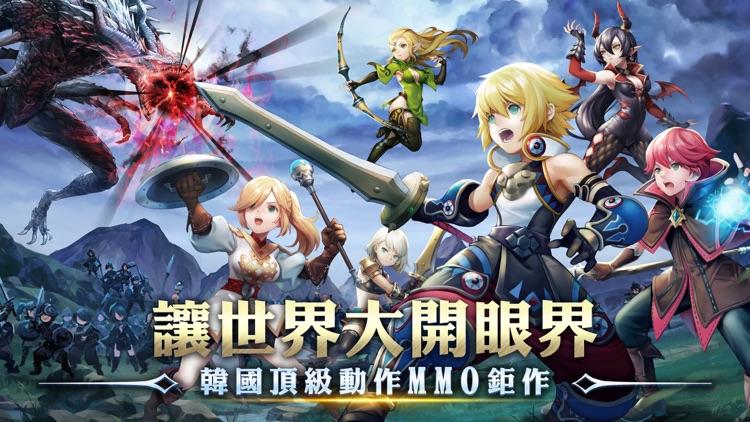 龍之谷:新世界