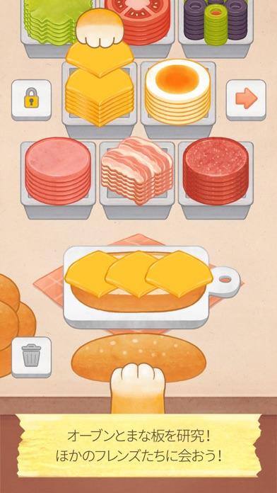 カフェヘーブン - 猫のサンドイッチ紹介画像4