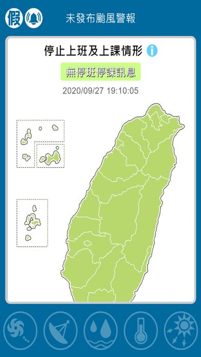 台灣颱風動態のおすすめ画像3