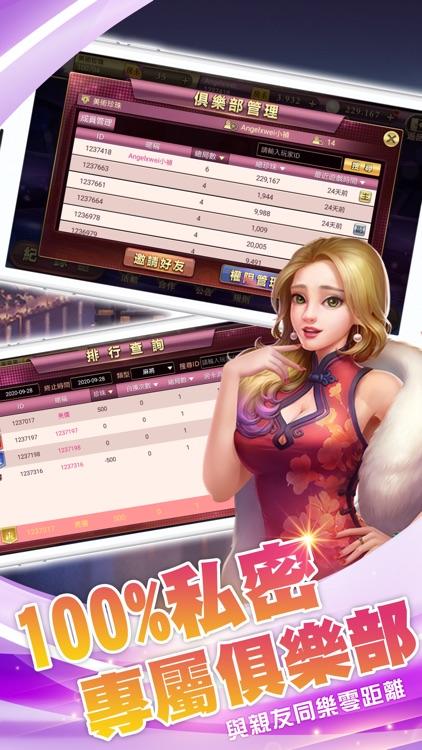 鬥陣歡樂城 screenshot-4