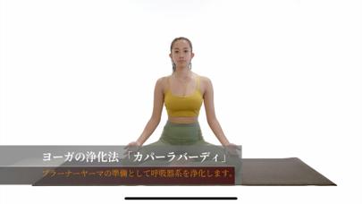 ヨガの呼吸法 Screenshot