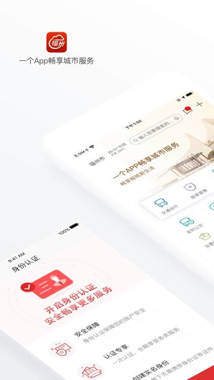 e福州 screenshot-0