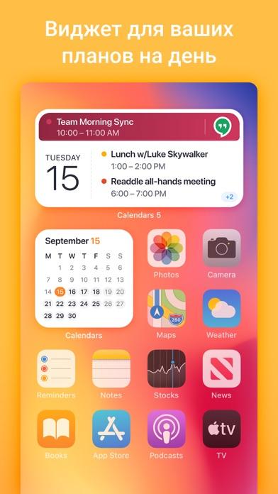 Скриншот №4 к Calendars 5 от Readdle