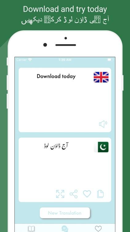 Hello ہیلو - Urdu Translator