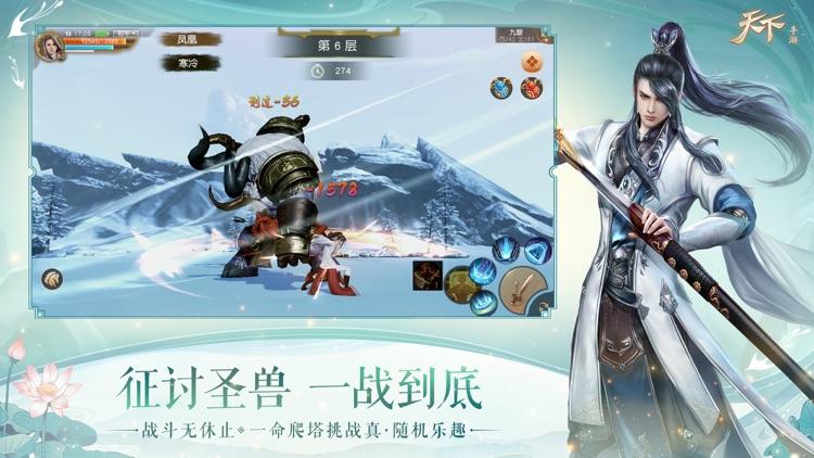 天下-苏博联动 screenshot-5