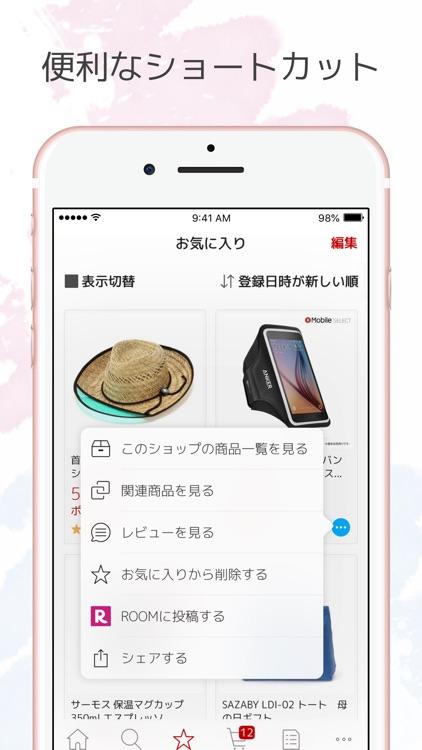 楽天市場 screenshot-5