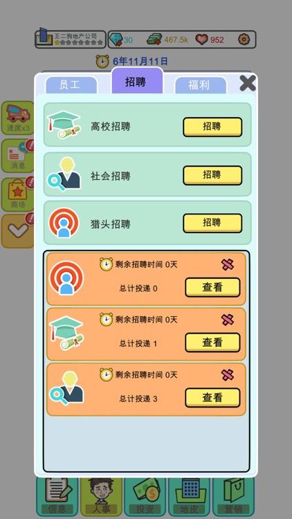 模拟经营:地产大亨 screenshot-4