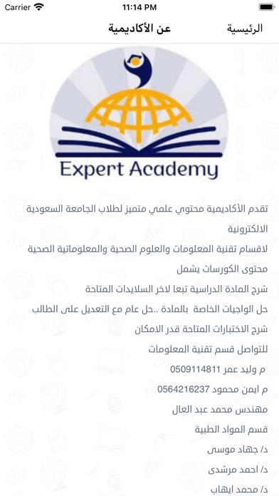 Expert Academy screenshot 6