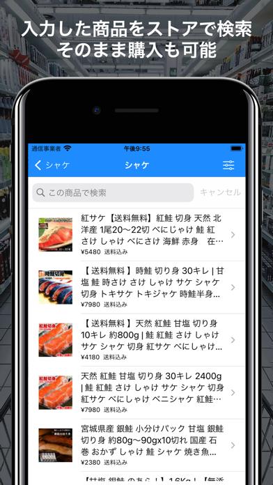 買い物リスト - ジャンル自動整列のスクリーンショット4