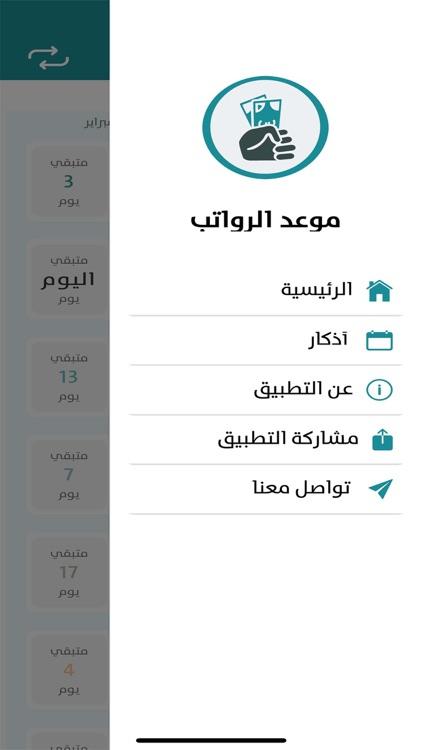 موعد الرواتب screenshot-5