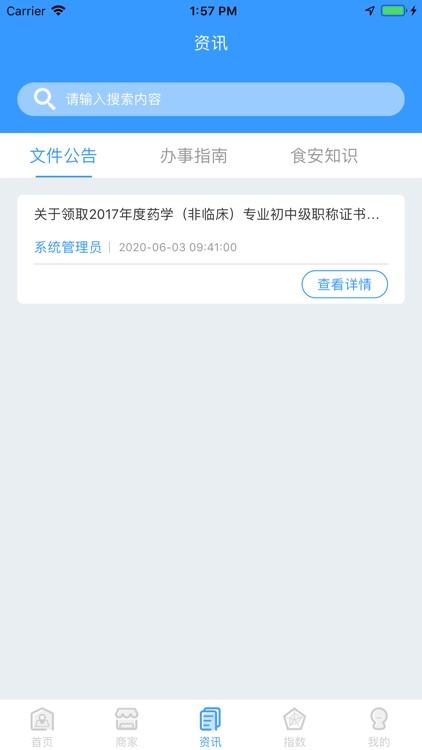 优食安 screenshot-4