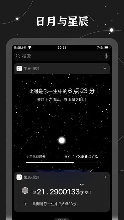 生辰 — 桌面时间小组件 screenshot-5