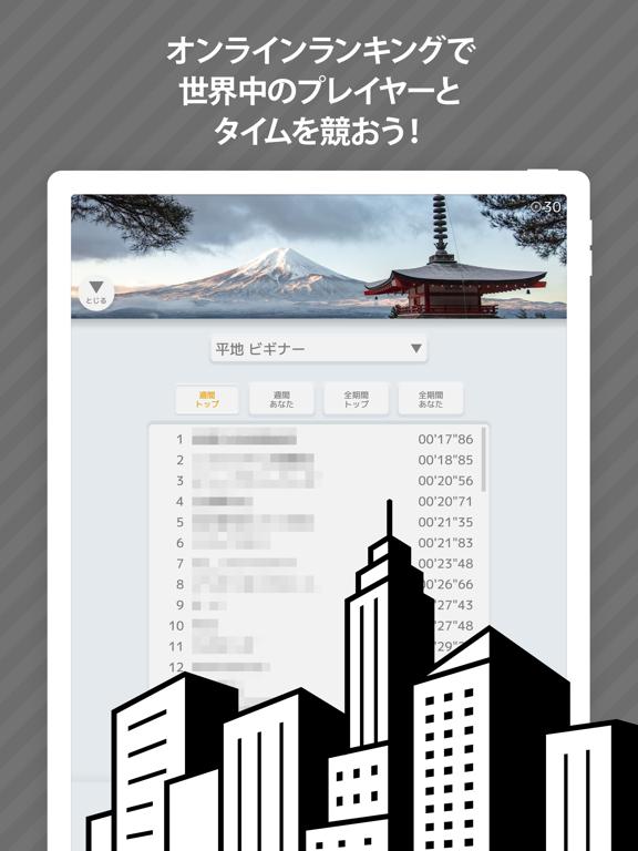 あそんでまなべる 日本の地理のおすすめ画像6