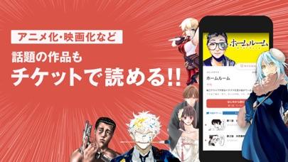 コミックDAYSのスクリーンショット2