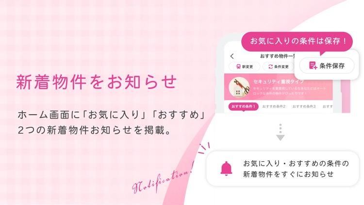 女性の賃貸に-ウーマンCHINTAI-物件/部屋探しアプリ screenshot-8
