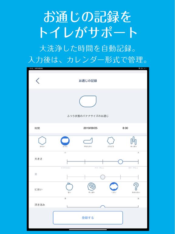 アラウーノアプリのおすすめ画像4