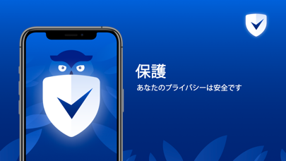 VPN OWL - super protectionのおすすめ画像1