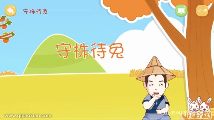 呦呦诗词-听儿歌学古诗看动画片 screenshot-7