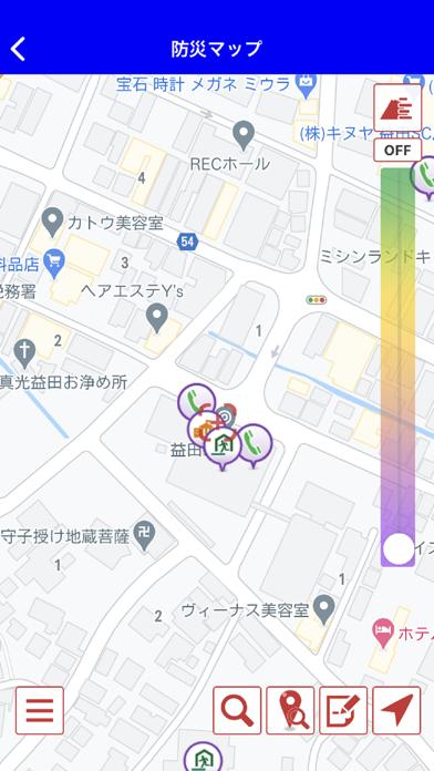 益田市防災アプリのおすすめ画像3