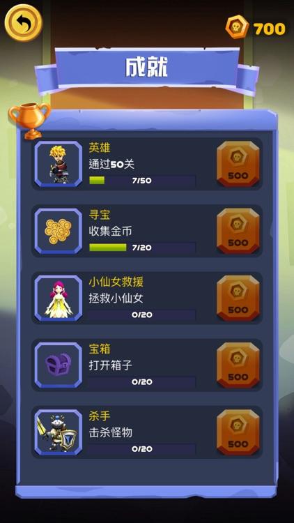 救救小仙女 screenshot-5