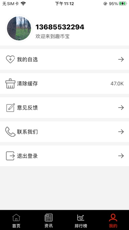趣币宝 screenshot-4