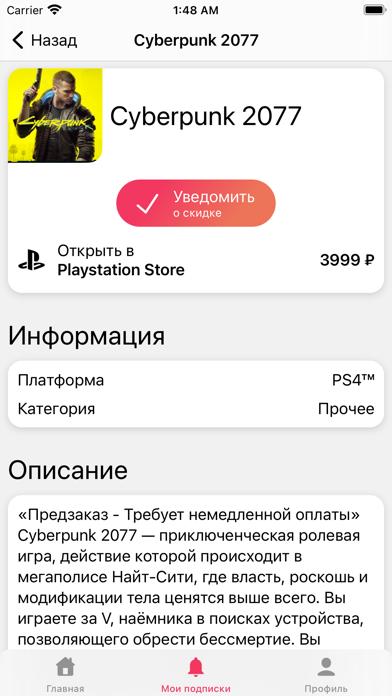 Скриншот №3 к Applook - скидки на приложения