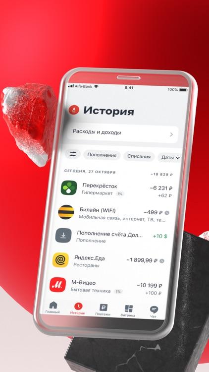 Alfa-Bank - Мобильный Банк screenshot-3