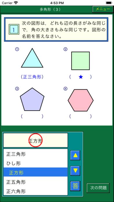 よくわかる算数小学5年(ダンケ)紹介画像2