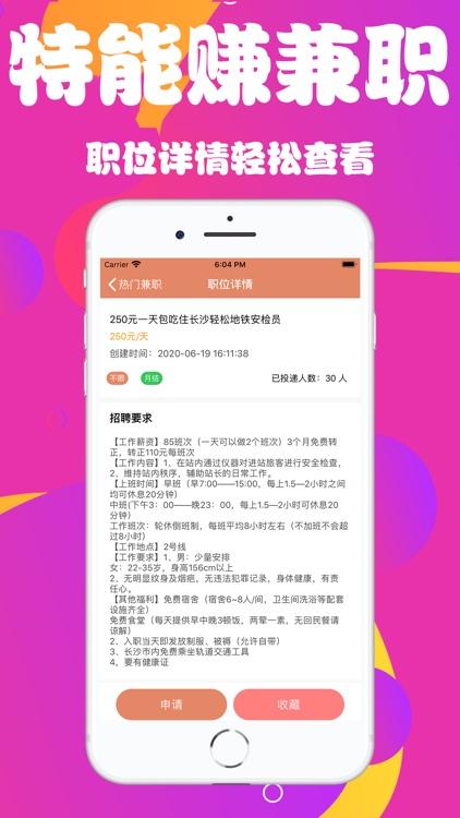 特能赚兼职-靠谱的找工作找兼职好平台 screenshot-3