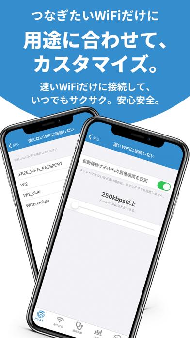 タウンWiFi by GMO WiFi自動接続アプリ ScreenShot4